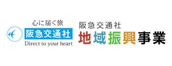 阪急交通社 地域振興事業