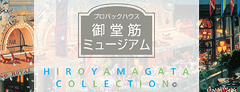 御堂筋ミュージアム ヒロヤマガタ・コレクション