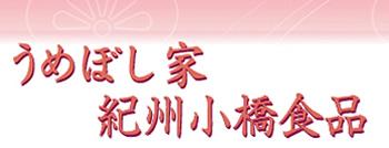紀州小橋食品