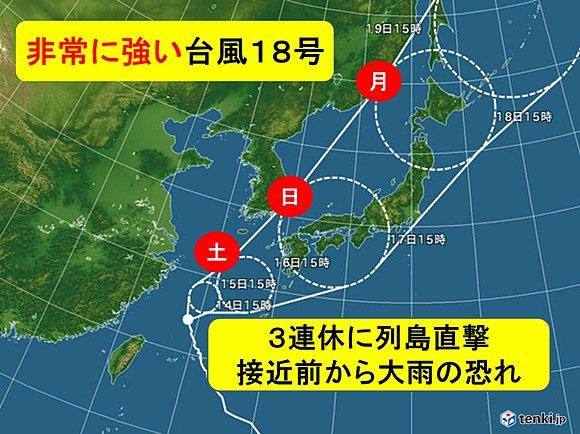 台風18号接近警戒