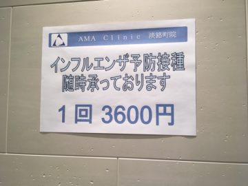 AMC淡路町院にてインフルエンザ予防接種随時受けられます!