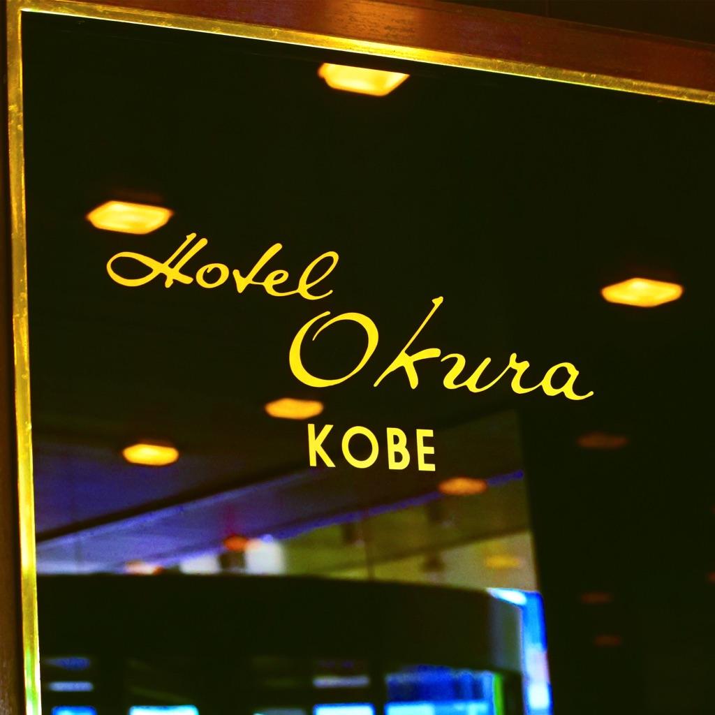 ホテルオークラ神戸様