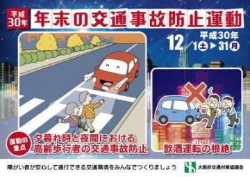 平成30年年末の交通事故防止運動が始まります