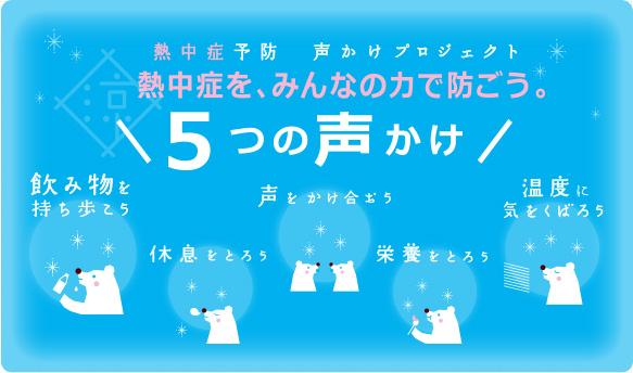 熱中症予防 ~5つの声かけ~