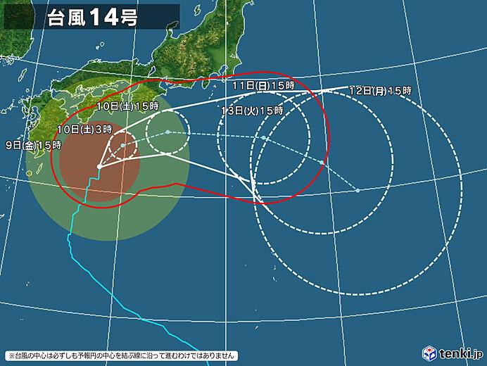 台風14号に警戒