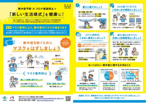 新しい生活様式における熱中症予防